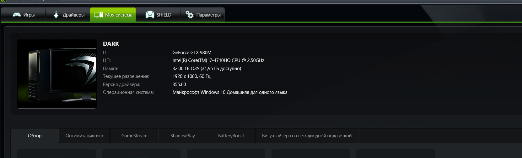2015-08-29 13-04-02 NVIDIA GeForce Experience.png